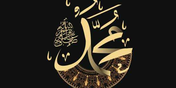 The Prophet (PBUH): His ( SAW ) character guarantees peace, tranquility and stability