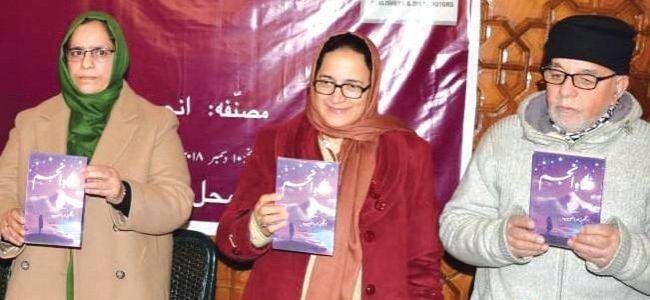 Kashmir's resistance literature gets 'Nigah-i-Anjum'