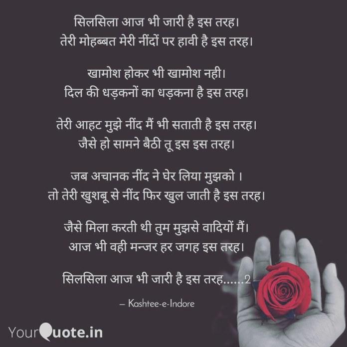 Silsila aaj bhi jari hai is tarha....