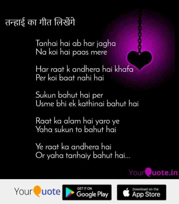Shayari Image In Hindi –Romantic Shayri Hindi,Hindi Love,Hindi Sad shayari ,