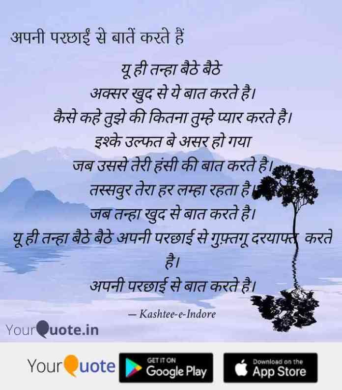 Shayari In Hindi –Romantic Shayri Hindi,Hindi Love,Hindi Sad,