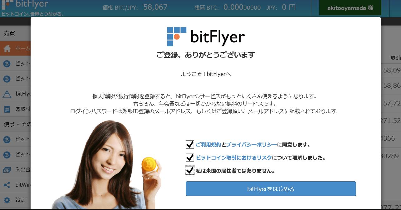 bitFlyer同意