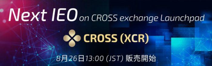 CrossExchange、8/27の日報 XCRの一般セールスタート!