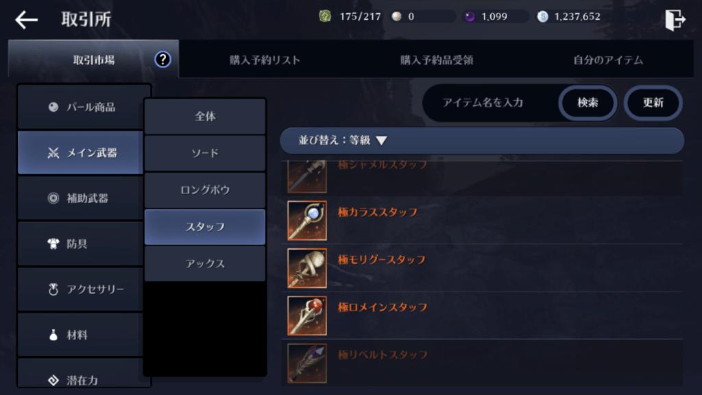 取引所の画面