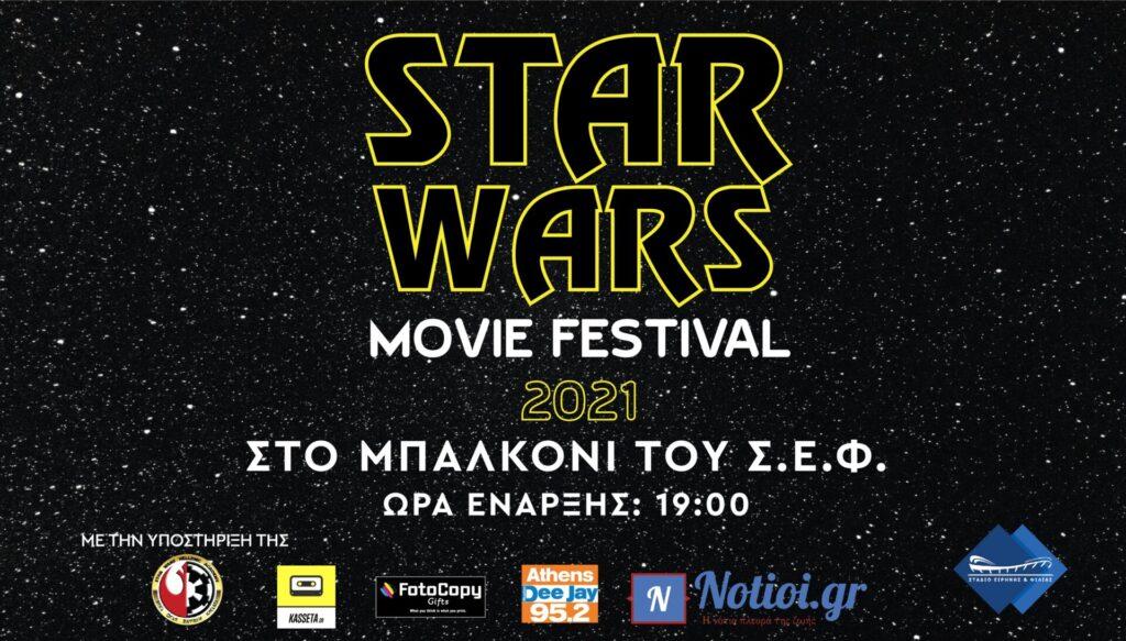 star wars movie festival poster
