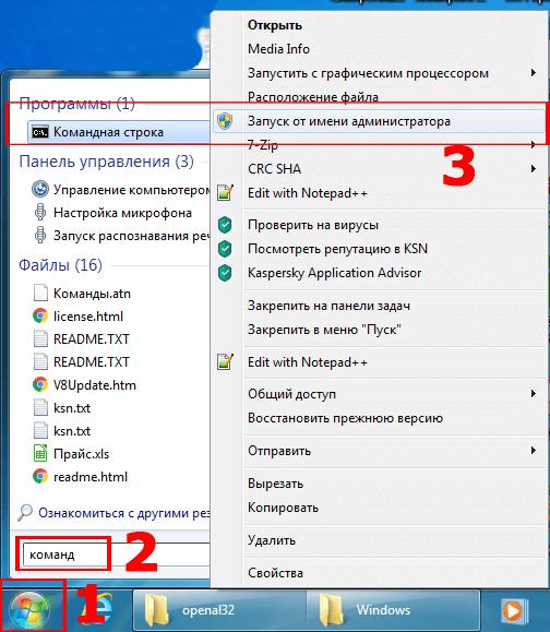 Как зарегистрировать DLL библиотеку в Windows 7. 8. 10 средством regsrv32 | Торгово ...