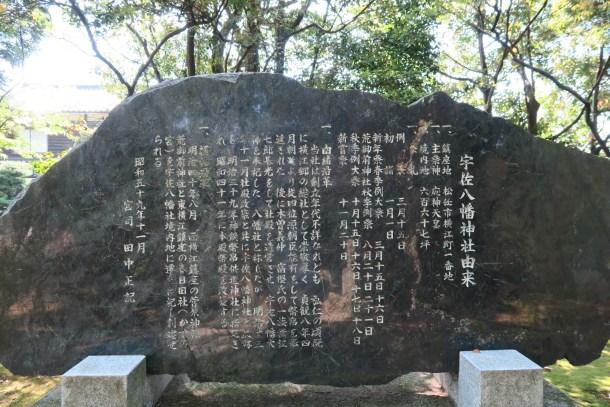 宇佐八幡神社由縁石碑