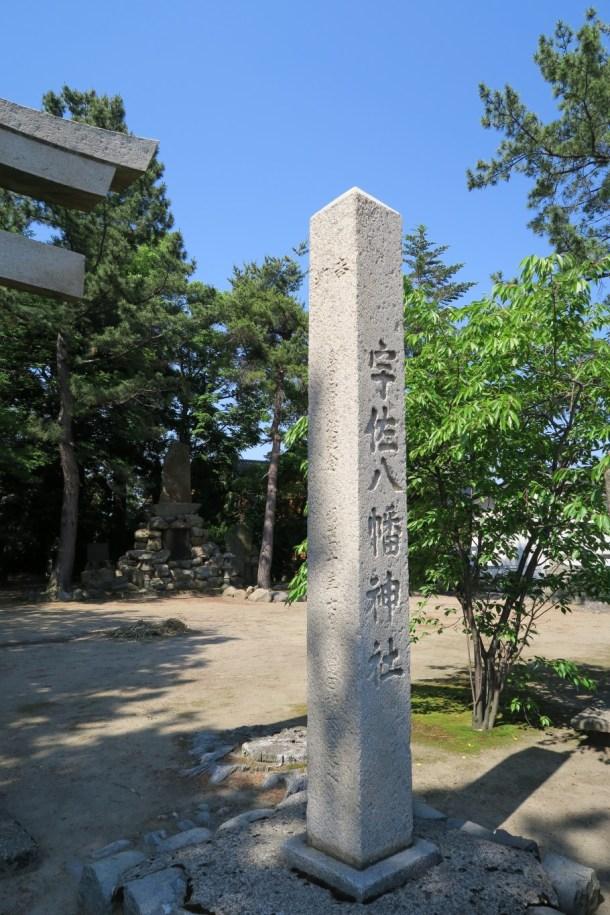 宇佐八幡神社 石柱