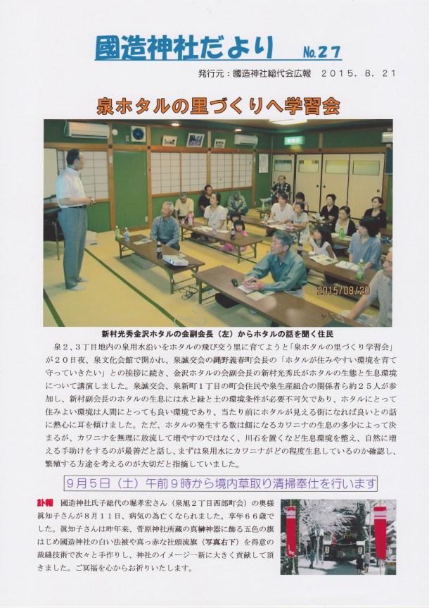 国造神社だより NO.27(jpg)