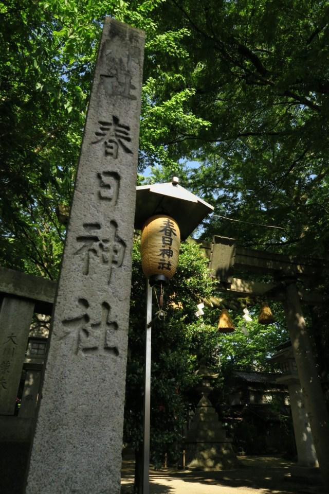 平成27年5月 春日神社社名石柱