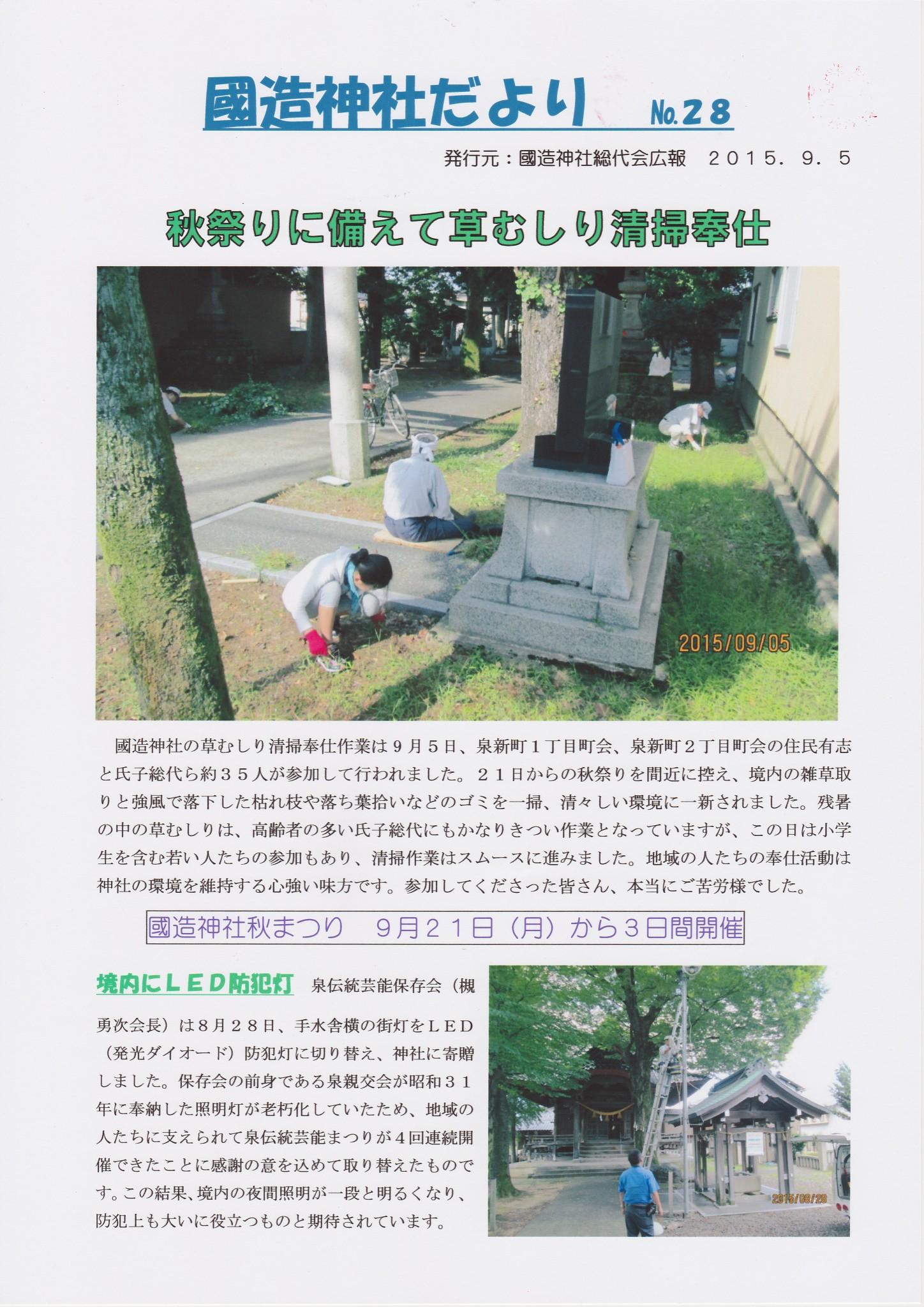 国造神社だより No.28(JPG)
