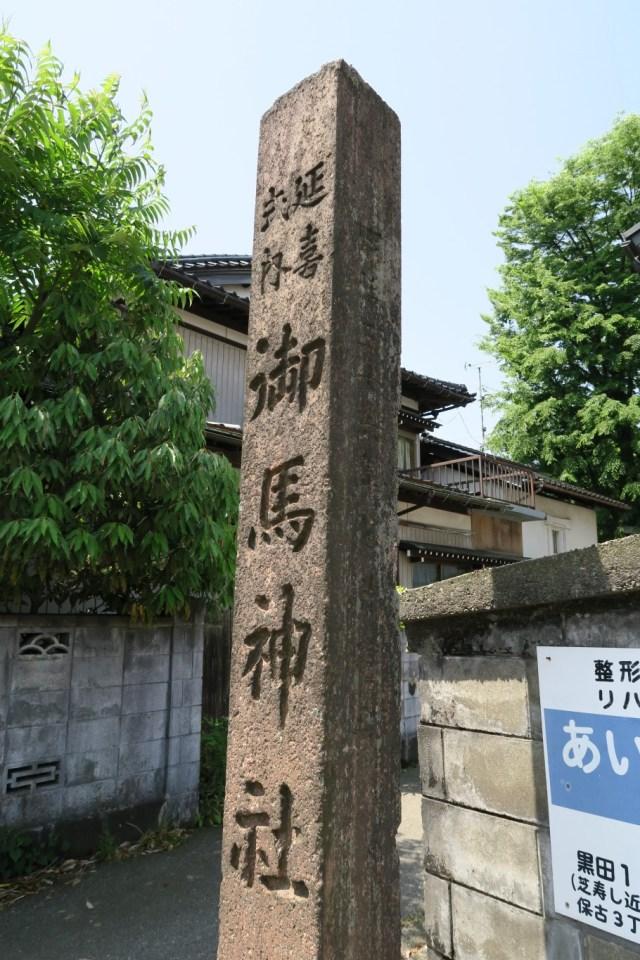延喜式内社 御馬神社 神社名石柱