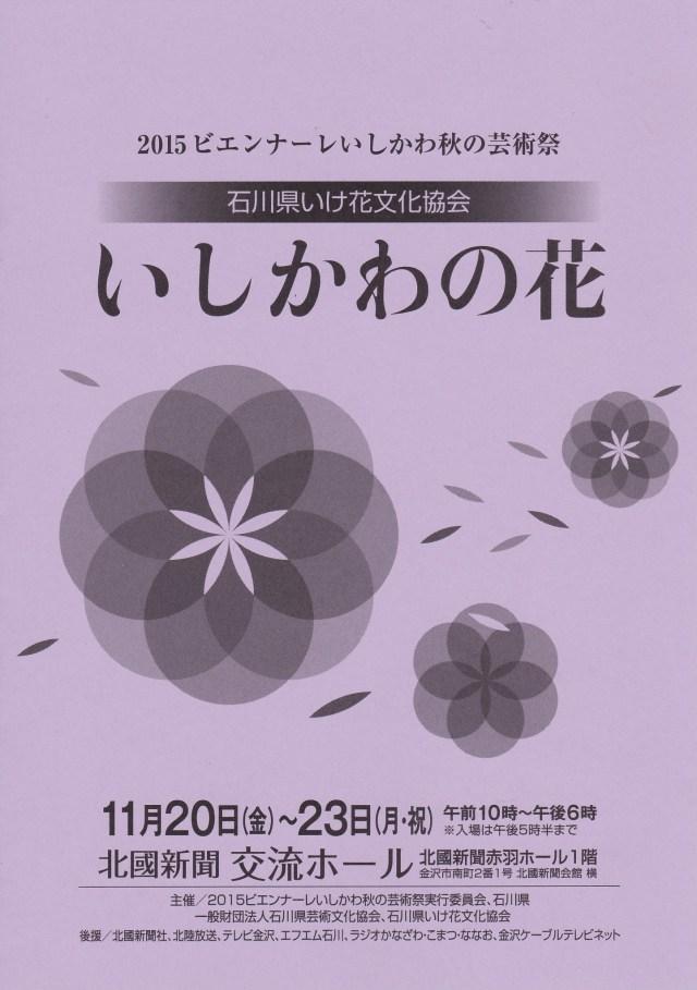 石川県いけ花文化協会 いしかわの花
