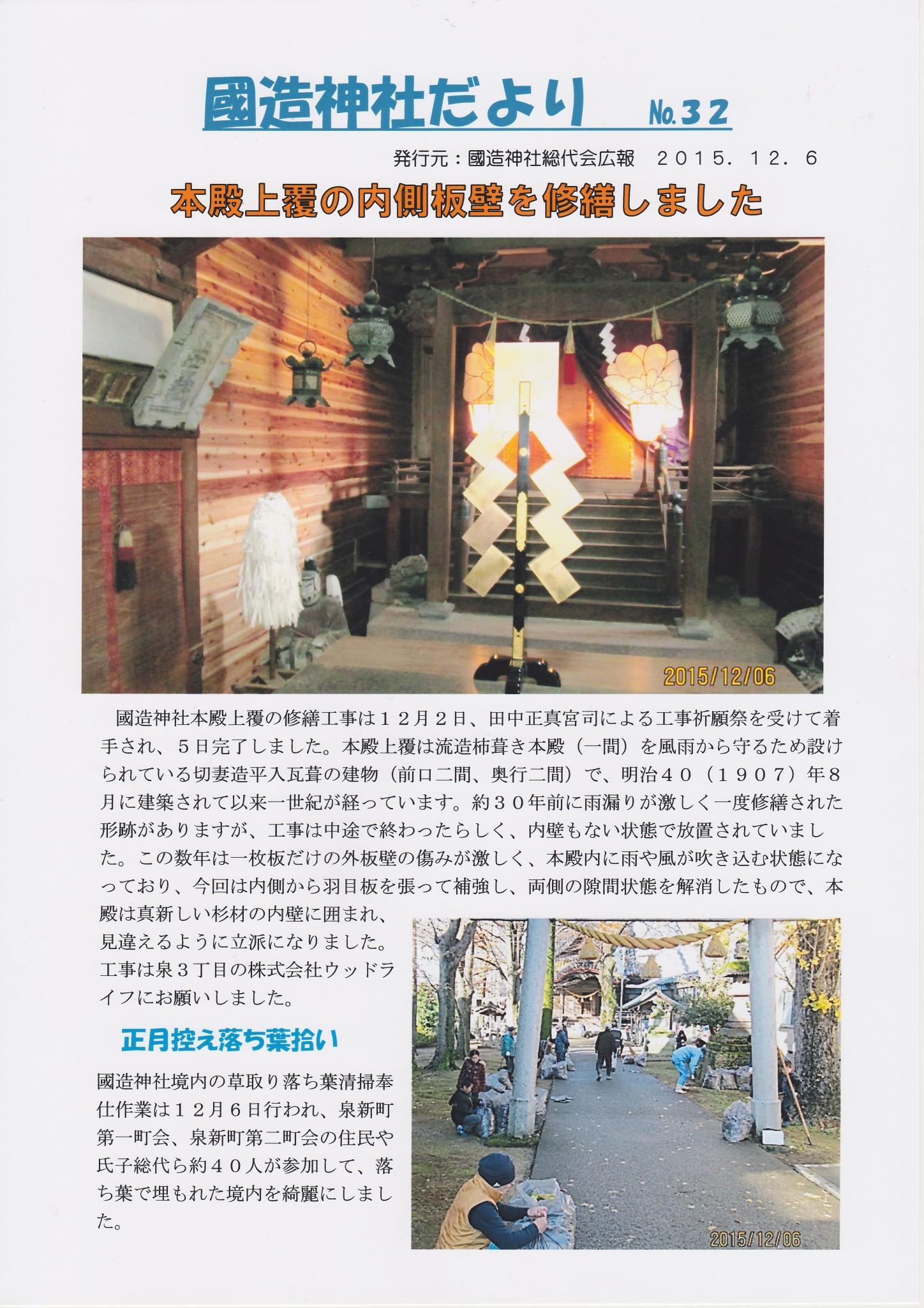 国造雨神社だより No. 32(JPG)