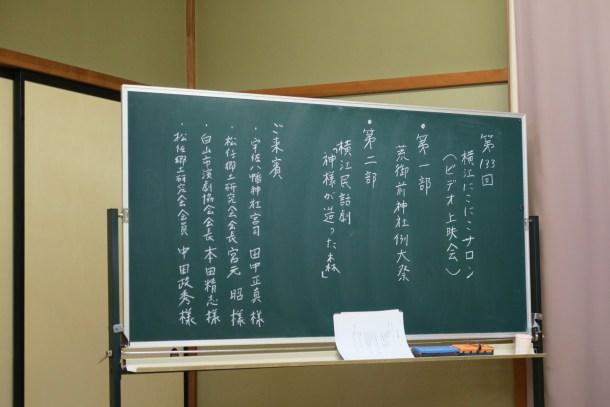 平成27年12月 横江にこにこサロン行事