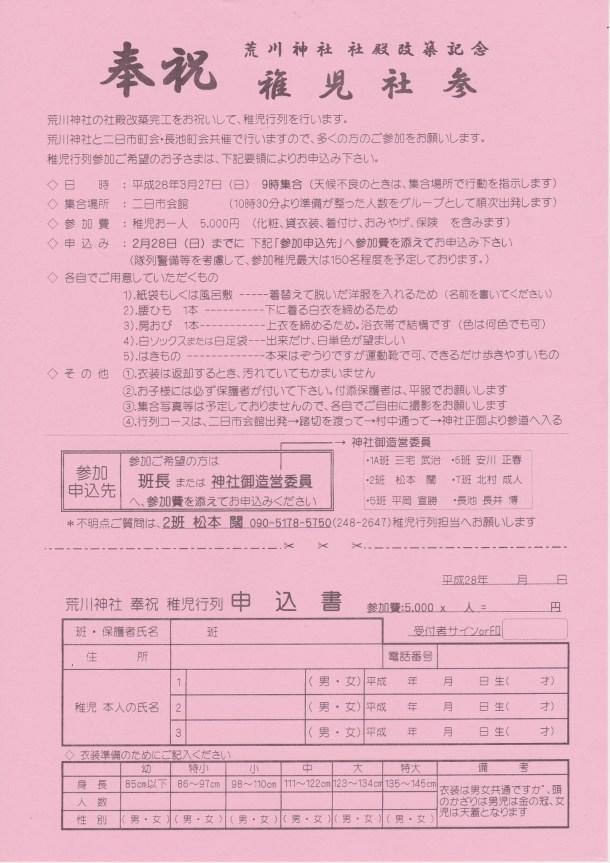 荒川神社稚児行列 申込用紙画像
