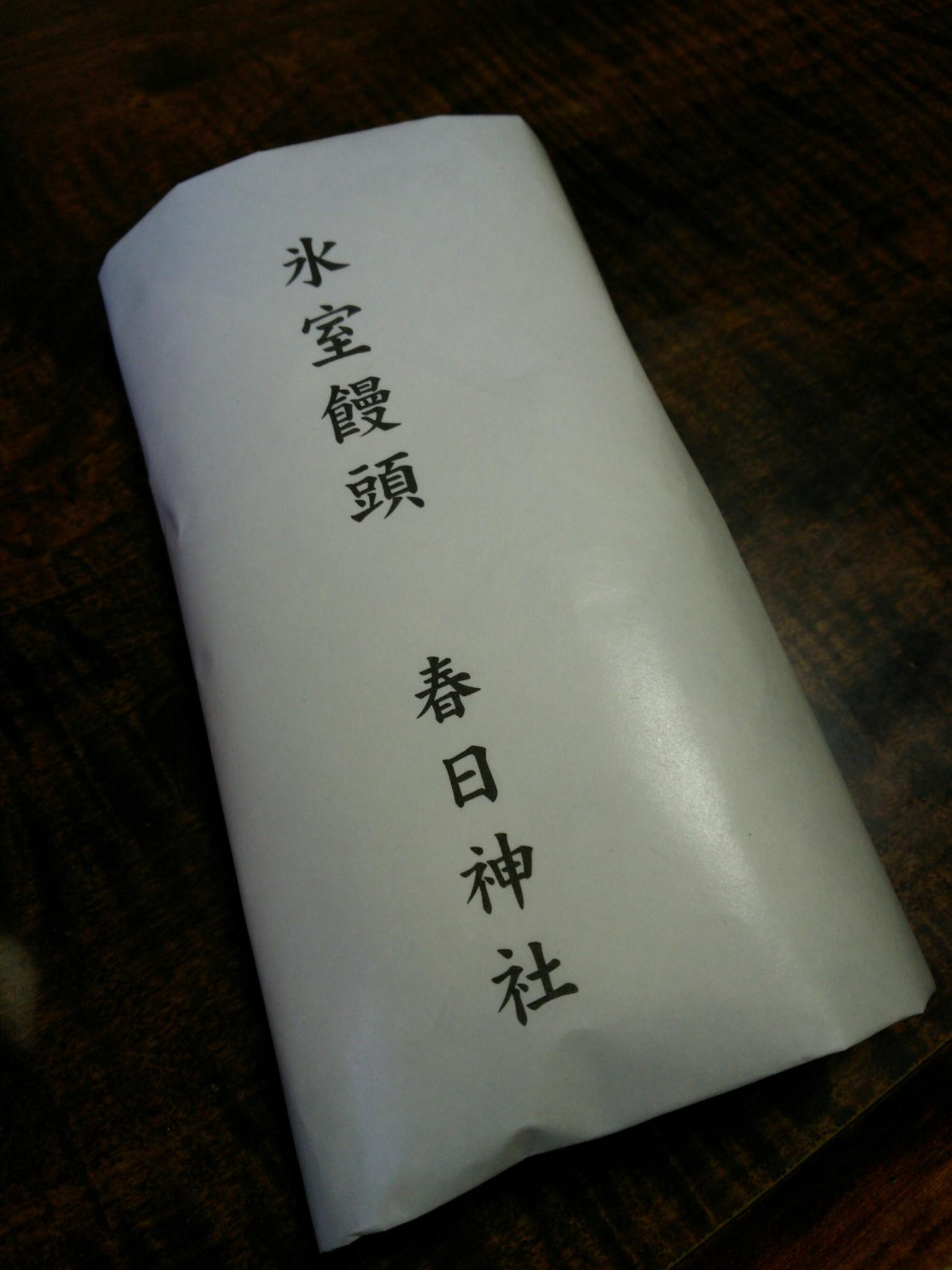 氷室饅頭_春日神社_7月1日限定