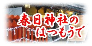 平成29年初詣
