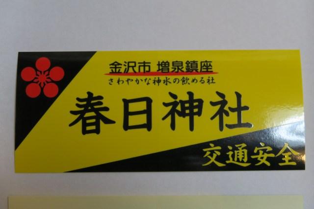 交通安全ステッカー_平成31年