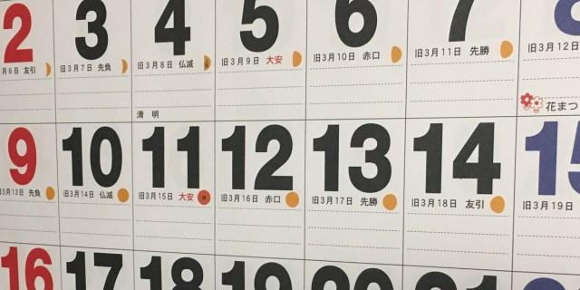 画像:カレンダー