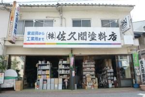 佐久間塗料店