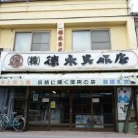 徳永呉服店