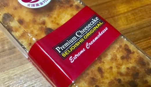 成城石井(せいじょういしい)プレミアムチーズケーキ 2本セット
