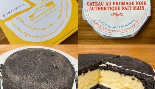 フランス菓子工房 ラ・ファミーユ まっ黒チーズケーキ