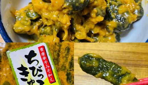 ポリっと胡瓜に辛味噌がクセになる!ご飯のお友にちびっ子きゅうり。