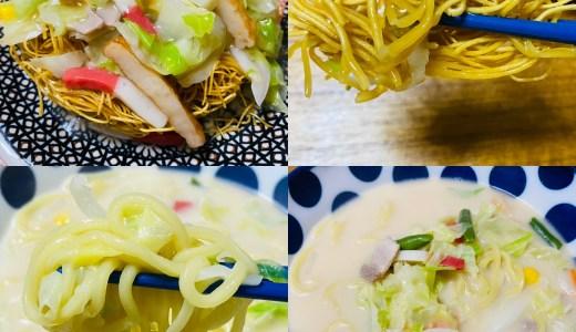 自宅で簡単リンガーハット!長崎ちゃんぽんと皿うどんはやっぱり美味い!