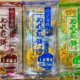 3種のお味!今日のおやつは銚子電鉄のぬれ煎餅に決まり!