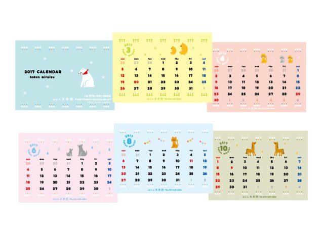 2017miraizu_calendar