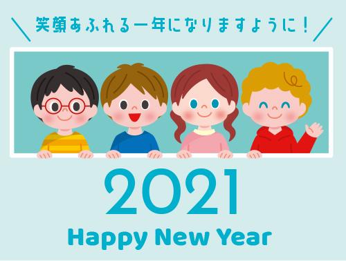 2021年新年ご挨拶アイキャッチ画像