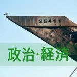 【高校・経済】金融ビッグバンの内容