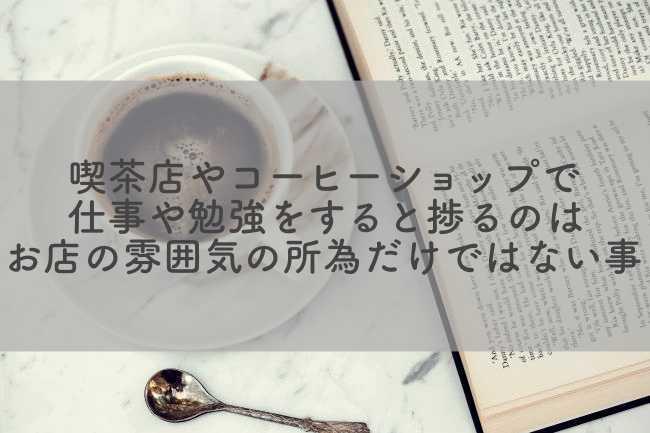 『喫茶店やコーヒーショップで仕事や勉強をすると捗るのは、お店の雰囲気の所為だけではない事』のアイキャッチ画像