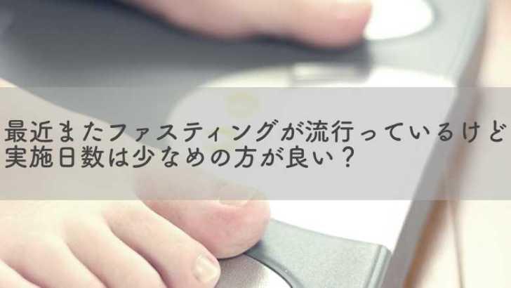 『最近またファスティングが流行っているけど〜』アイキャッチ画像