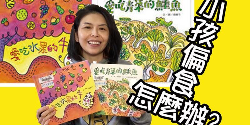 親子共讀 市圖好繪本推薦 | 愛吃水果的牛 X 愛吃青菜的鱷魚 (影片)