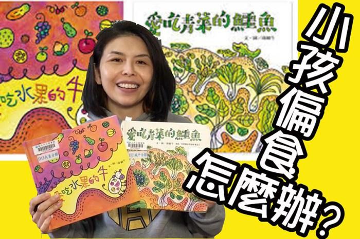 親子共讀 市圖好繪本推薦   愛吃水果的牛 X 愛吃青菜的鱷魚 (影片)