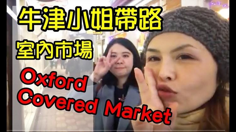 【英國】牛津小姐帶路 室內市場好好逛 | Covered Market, Oxford