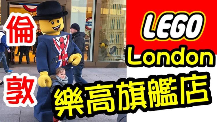 【英國】倫敦全球最大LEGO旗艦店   跟莎翁搭積木地鐵  打卡新據點