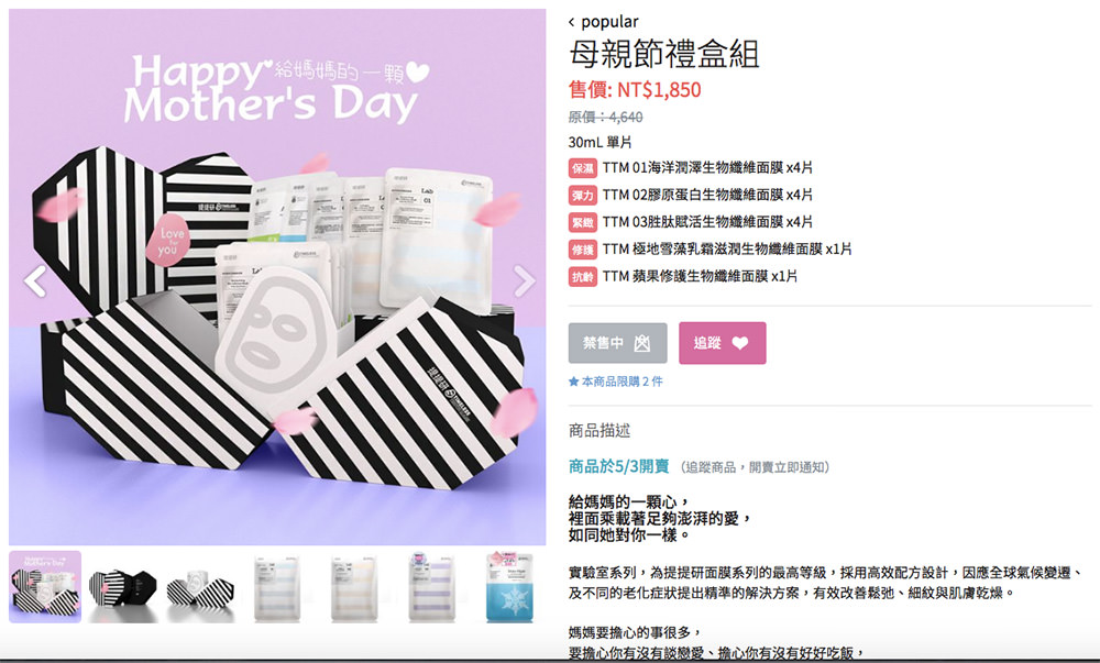TTM 提提研母親節組合   送媽媽三感 安心 舒適 驚豔 (含彩蛋影片)
