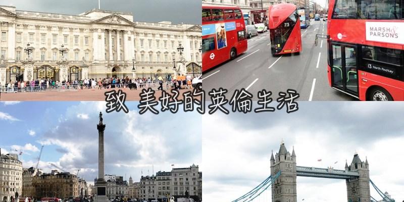 【英國 】倫敦自助行全攻略懶人包 |  致心中美好的 英倫生活 (持續更新中)