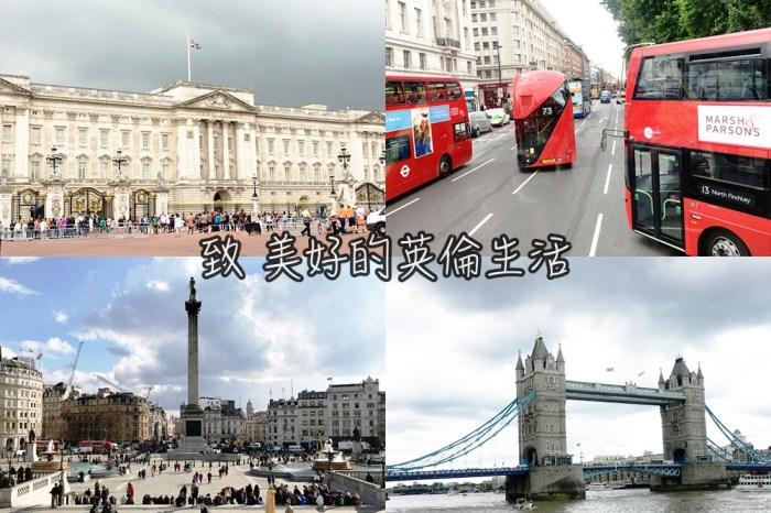 【英國 】倫敦自助行全攻略懶人包    致心中美好的 英倫生活 (持續更新中)