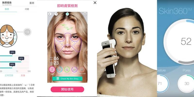 保養品到底有沒有效    膚質檢測app點評 保養品不再只是擦心安