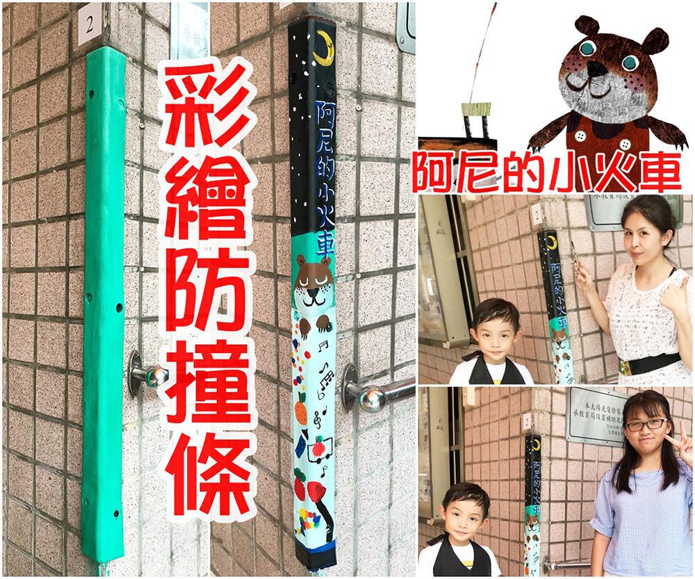 市圖好繪本推薦  阿尼的小火車   校園彩繪防撞條活動 創意無極限的繪本天空