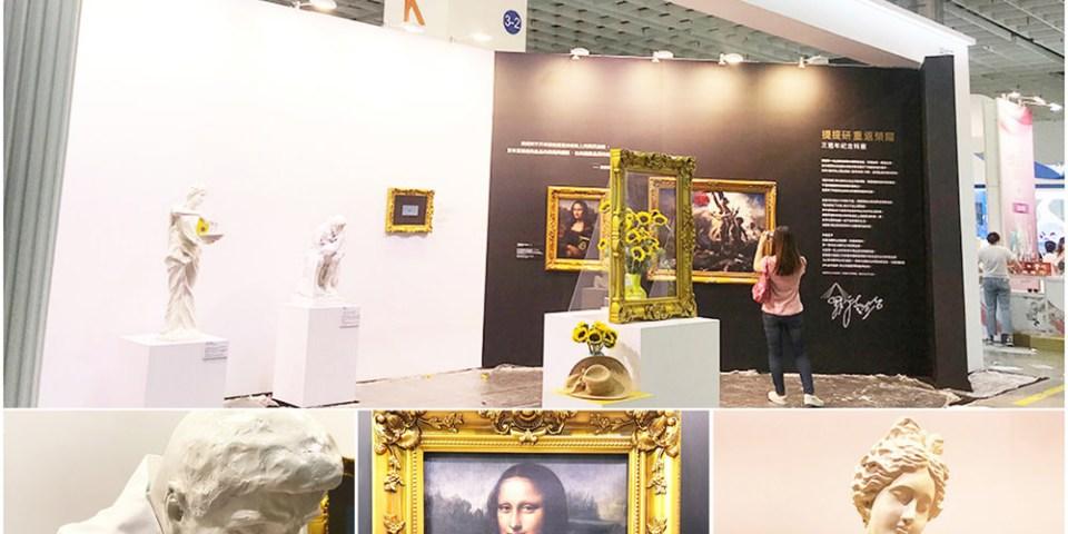 提提研重返榮耀 羅浮誇宮紀念特展   姊敷的面膜就是藝術美學