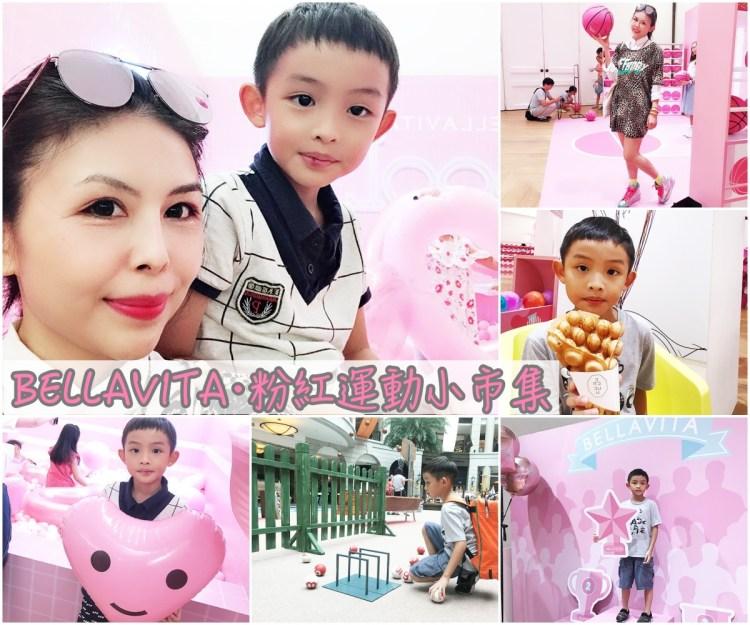 少女心爆發 粉紅運動小市集 | Bellavita 9歲生日快樂