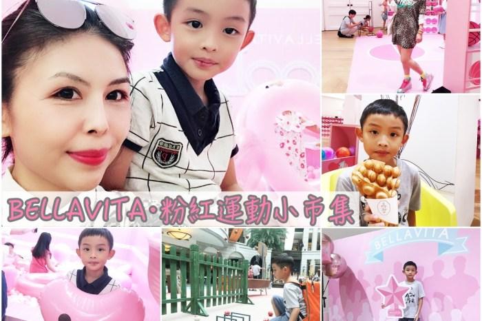 少女心爆發 粉紅運動小市集   Bellavita 9歲生日快樂