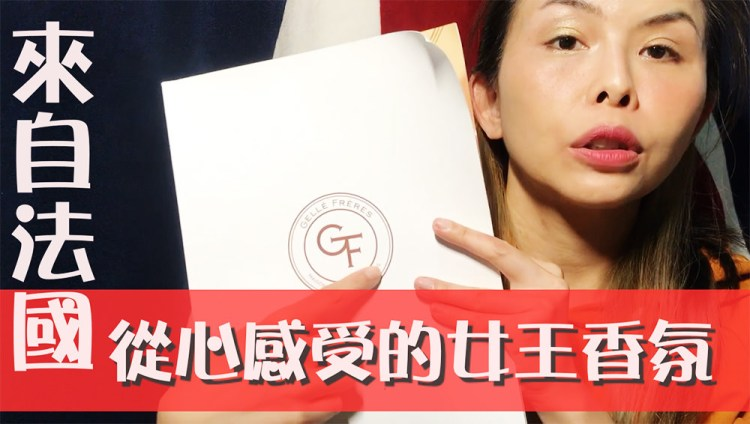 Gelle Freres 婕珞芙 用香氛寵愛心中的女王   Which queen you are