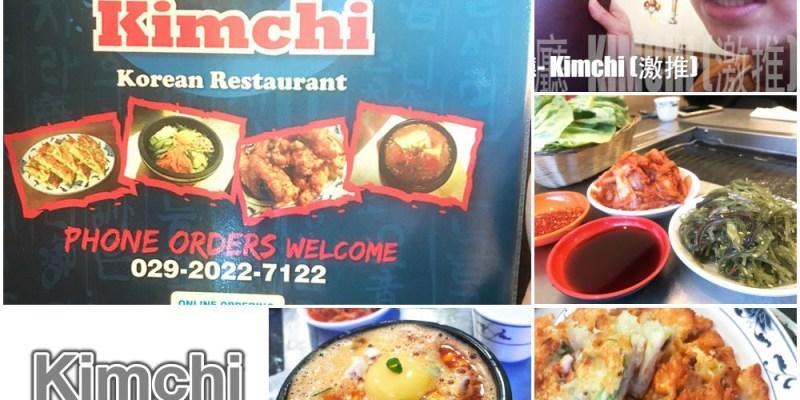 【英國】卡地夫 不吃會流淚的Kimchi 韓式餐廳   Cardiff - Kimchi Korean restaurant